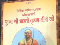 Biography of Tirthaji in Hindi
