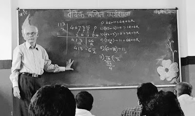 Day 2 : National Workshop on Vedic Maths, Gwalior